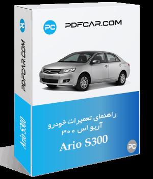 کتاب تعمیرات خودرو آریو اس 300 - S300