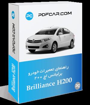 کتاب تعمیرات خودرو برلیانس H230 . H220 . H200