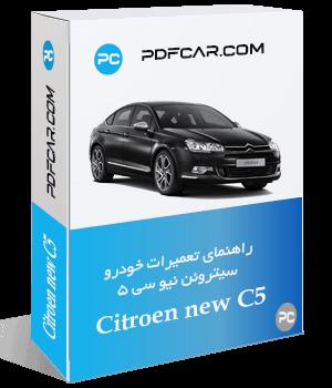 کتاب آموزش تعمیرات خودرو سیتروئن نیو سی 5 - New C5