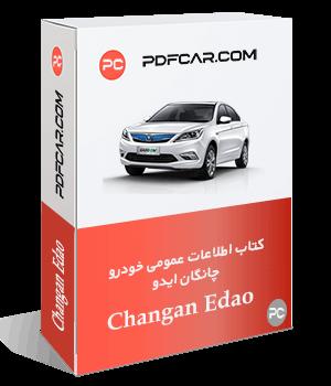 کتاب اطلاعات عمومی خودرو چانگان ایدو