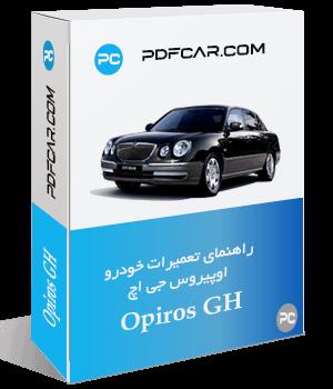 کتاب تعمیرات خودرو اوپیروس جی اچ