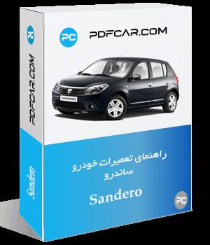 کتاب تعمیرات خودرو رنو ساندرو