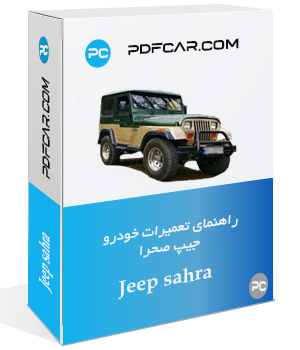 کتاب تعمیرات خودرو جیپ صحرا